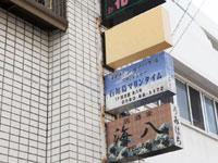 石垣島マリンタイム・写真