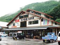 川の駅 ヤナ茶屋もがみ・写真