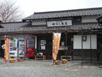 上山城 かかし茶屋売店・写真