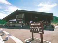 浄土平ビジターセンター・写真