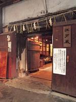 大和川酒蔵北方風土館・写真