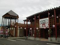 い〜な郷の蔵・写真
