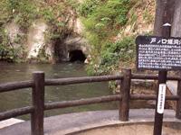 戸の口堰の洞門・写真