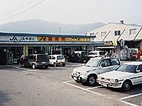 JAやさと「里の四季」園部直売所・写真