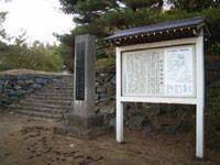 助川城跡公園・写真