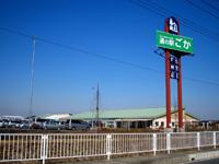 道の駅 ごか・写真