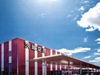 茨城空港・写真