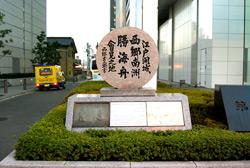 勝・西郷会見の地碑