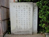 横井小楠邸跡・写真