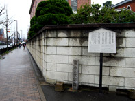 薩摩藩二本松邸跡碑