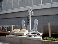 神戸海軍操練所跡碑