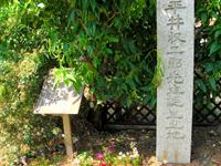 平井収二郎誕生の地(平井加尾誕生の地)