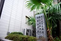長崎海軍伝習所跡・写真