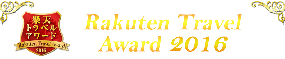 Rakuten Travel Award 2016
