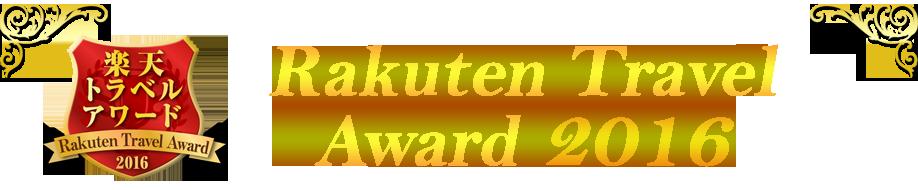 Rakuten Travel Award 2016