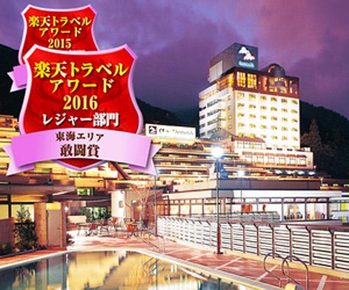 下呂溫泉 日下石竹日式旅館