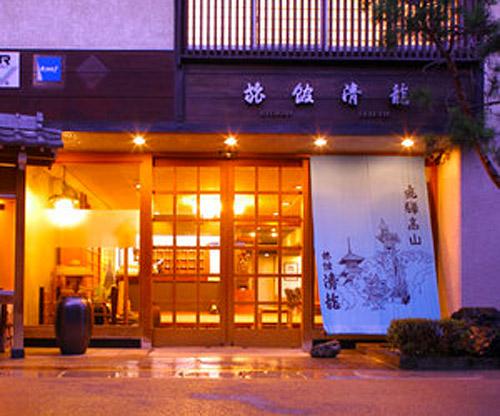 清流旅館 (高山市)