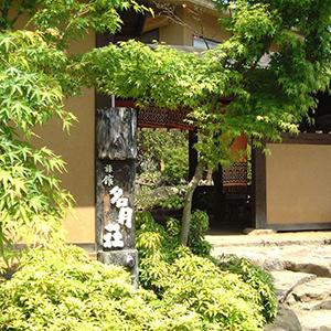 上山溫泉 名月莊旅館