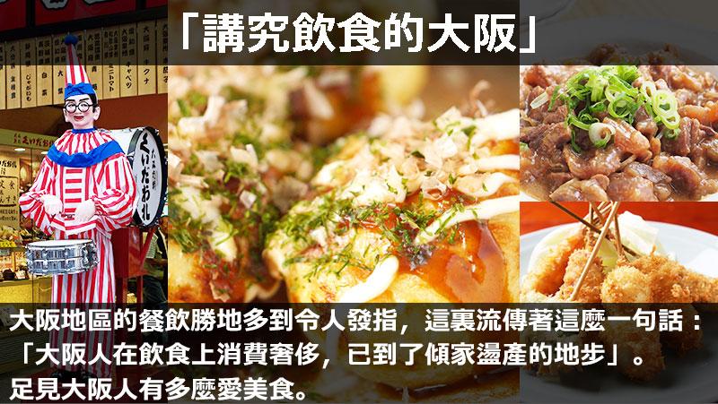 「講究飲食的大阪」