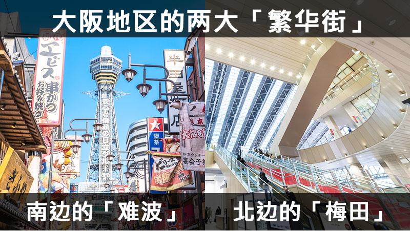 大阪地区的二大「繁华街」