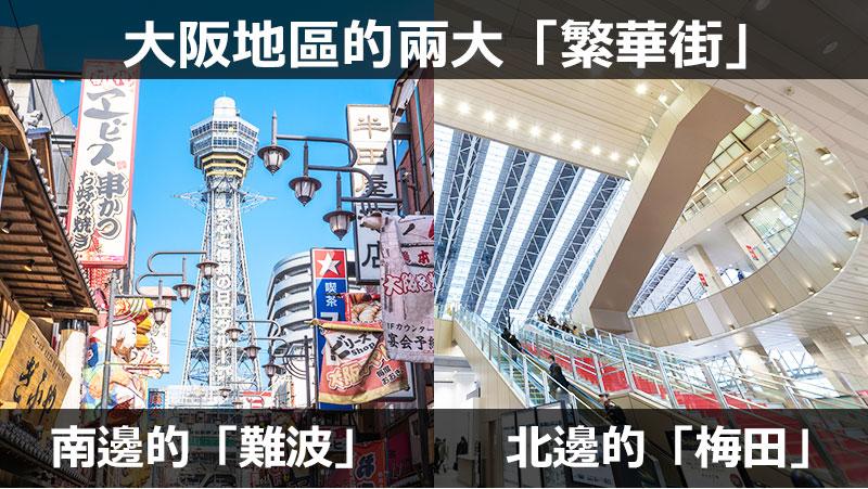 大阪地區的二大「繁華街」