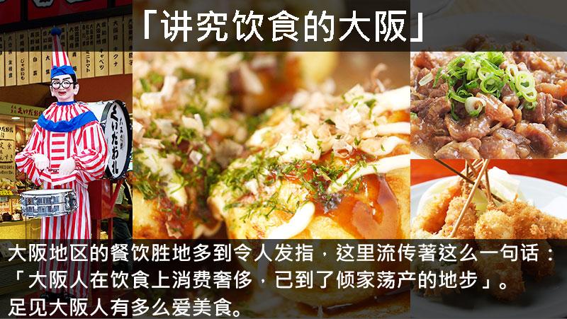 讲究饮食的大阪