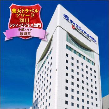名古屋新幹線口大和ROYNET飯店