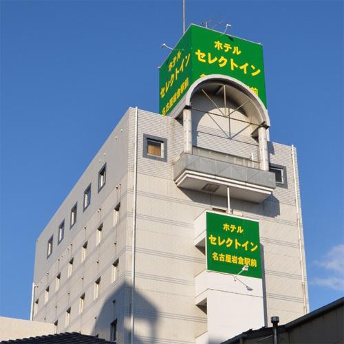名古屋岩倉站精選飯店