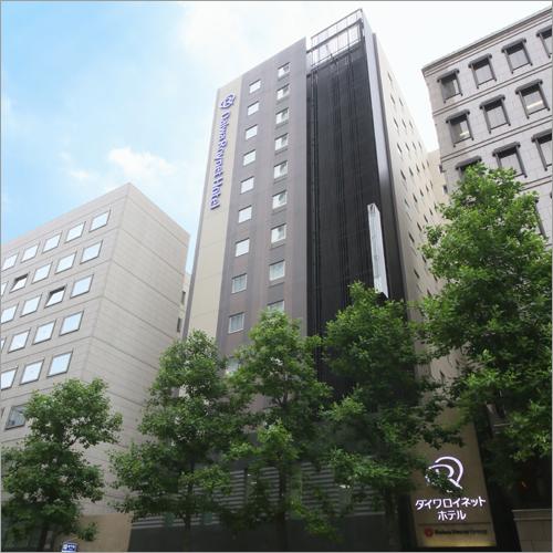 大阪北濱大和ROYNET飯店