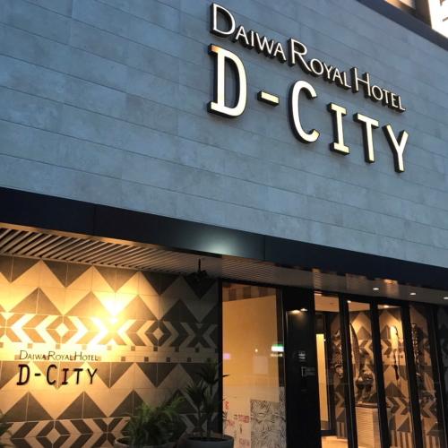 D-市大阪東天滿大和皇家飯店(2018年5月17日開業)