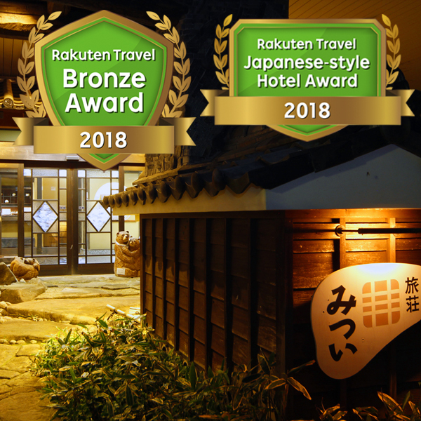 湯谷溫泉 三井旅館