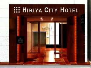 日比谷城市飯店
