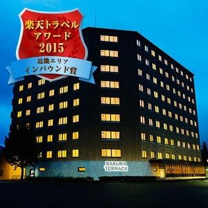 櫻花台飯店
