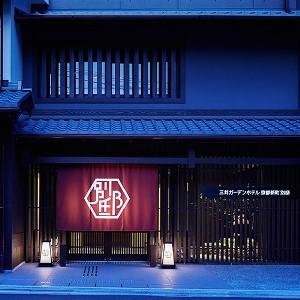 三井花園飯店京都新町 別邸