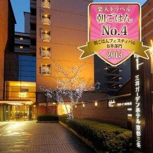 三井花園飯店京都三條