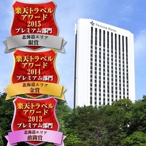 札幌中島公園高级酒店