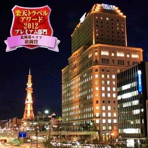 札幌蒙特利埃德爾霍夫酒店 (Hotel Monterey Edelhof Sapporo)