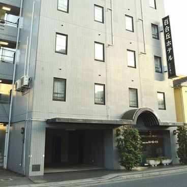 百合丘酒店