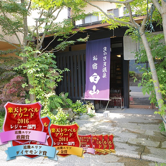 白山日式旅館