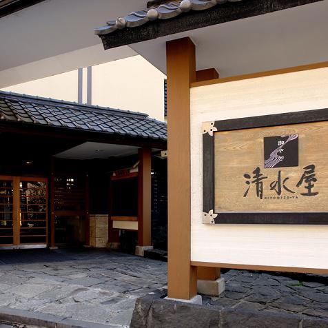 Noboribetsu Onsen Oyado Kiyomizuya