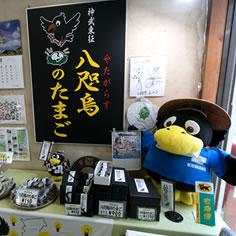Yatagarasu no Tamago at Tsukushi