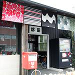 都田駅・MIYAKODA駅cafe