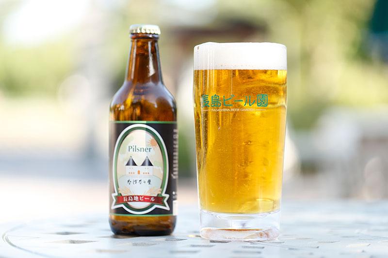 長島地ビール