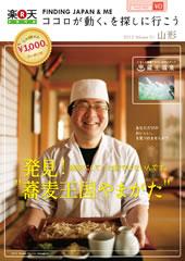 """【2012 Volume01 山形】秘密にしていた訳ではないんです。発見!""""蕎麦王国やまがた""""~あなただけのおいしい、を見つけませんか?~"""