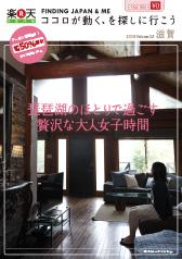 【2015 Volume03 滋賀】琵琶湖のほとりで過ごす、大人女子のための優雅な旅