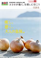 【2016 Volume02 淡路島】ゆっくり流れる時間の中で、歴史と自然を堪能する旅へ。
