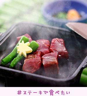 #ステーキで食べたい