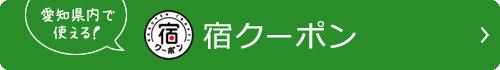 愛知県内で使える宿クーポン