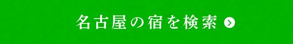 名古屋の宿を検索