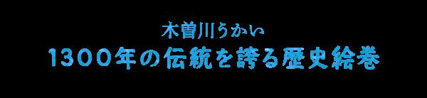 木曽川うかい「1300年の伝統を誇る歴史絵巻」